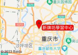 重慶英豪教育新牌坊學習中心
