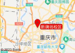 重庆英豪教育新牌坊校区