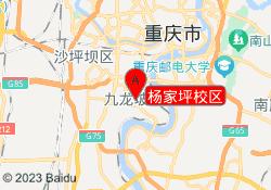 重庆三中英才杨家坪校区