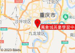 重慶英豪教育萬象城英豪學習中心