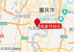 重庆英豪教育杨家坪校区