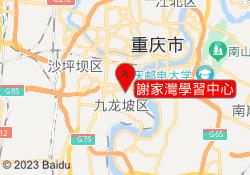 重慶英豪教育謝家灣學習中心