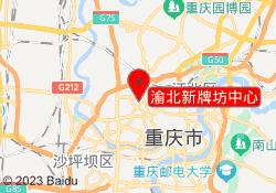 乐博乐博教育渝北新牌坊中心