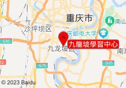 重慶中公優就業九龍坡學習中心