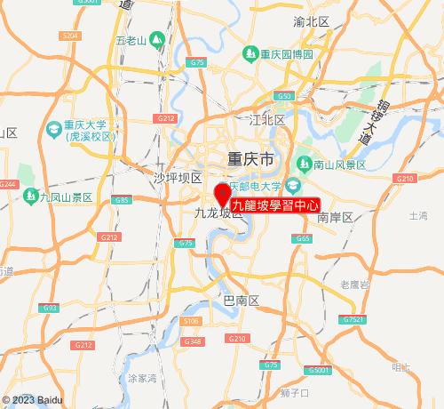 中公優就業九龍坡學習中心