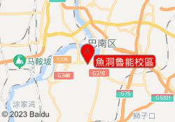 重慶三中英才魚洞魯能校區