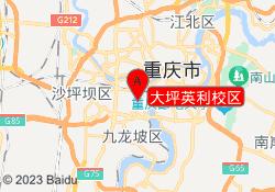 重庆三中英才大坪英利校区