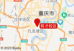 重庆英豪教育育才校区