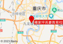 重慶英豪教育楊家坪英豪教育校區