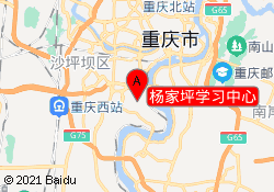 重庆英豪教育杨家坪学习中心