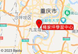重慶英豪教育楊家坪學習中心