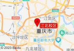 重庆新泽西语言培训学校江北校区