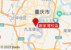 重慶三中英才謝家灣校區