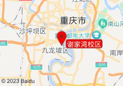重庆三中英才谢家湾校区