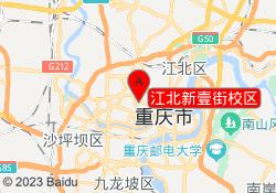 重庆小码王少儿编程教育江北新壹街校区