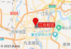 重庆槿言教育江北校区