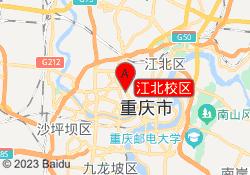 重庆品睿教育江北校区