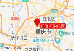 重庆恒企会计教育红旗河沟校区