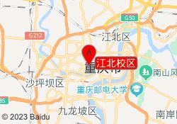 重庆恒企会计教育江北校区