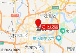 重慶恒企會計教育江北校區