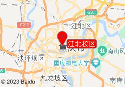 重庆楚留仙职业学校江北校区