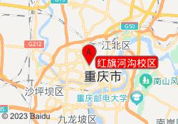 重庆华章教育红旗河沟校区