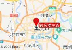 重慶同呈教育觀音橋校區