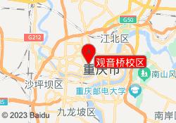 重庆同呈教育观音桥校区