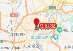 重庆沐师艺术学院江北校区