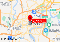 重庆火材人教育江北校区