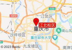 重庆指南针职业培训学院江北校区