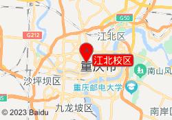 重庆文缘教育江北校区