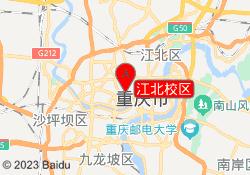 重庆中公教育会计培训学校江北校区