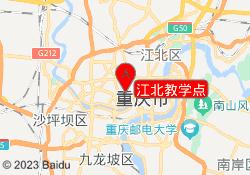 重庆川外培训江北教学点