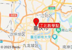 重慶川外培訓江北教學點