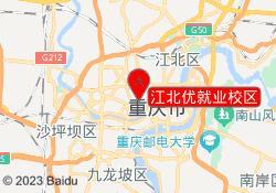 重庆中公优就业江北优就业校区
