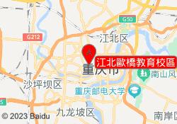 重慶歐橋國際學院江北歐橋教育校區