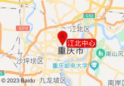 重慶美聯英語江北中心
