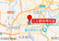 重慶盛世明德教育江北觀音橋校區