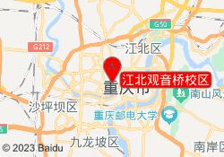 重庆盛世明德教育江北观音桥校区