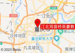 重庆英豪教育江北观音桥英豪教育校区