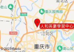 重慶英豪教育人和英豪學習中心