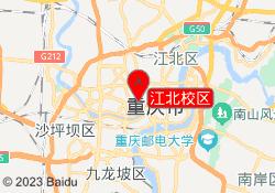 重庆三中英才江北校区