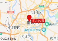 重慶三中英才江北校區