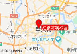 重慶麥積會計紅旗河溝校區