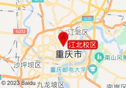 重庆三多堂教育江北校区