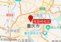 重庆英豪教育观音桥校区
