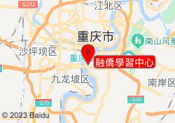 重慶英豪教育融僑學習中心