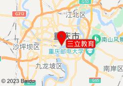 重庆三立在线教育三立教育