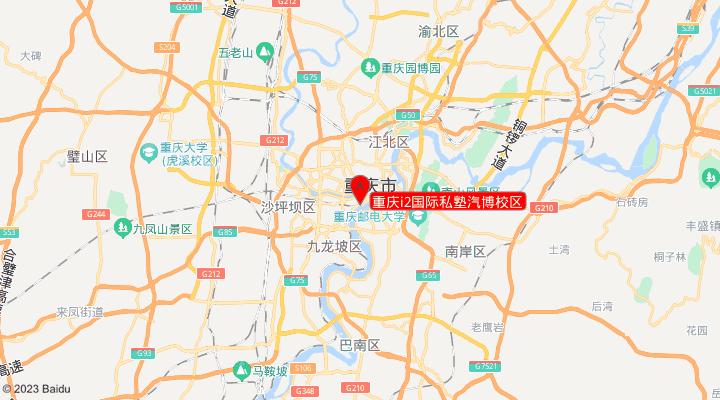 重庆i2国际私塾汽博校区